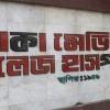 ঢাকা মেডিকেলের চার কোটি টাকা গায়েব