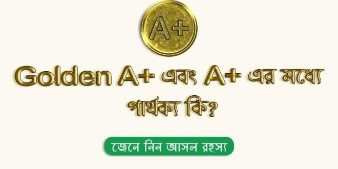 Golden A+ এবং A+এর মধ্যে পার্থক্য কি?